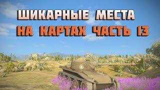 Шикарные места на картах в World of Tanks гайд - часть 13