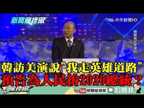 【精彩】韓訪美演說「我走英雄道路」 預告為人民拚2020總統?