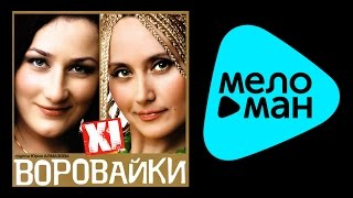 Download ВОРОВАЙКИ -   XI / VOROVAIKI -  XI Mp3 and Videos