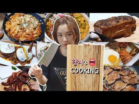리얼먹방:) 햄지's 요리모음? 아무요리나 일단 틀어~ ㅣHAMZY's Cooking COMPILATIONSㅣREAL SOUNDㅣASMR MUKBANGㅣ