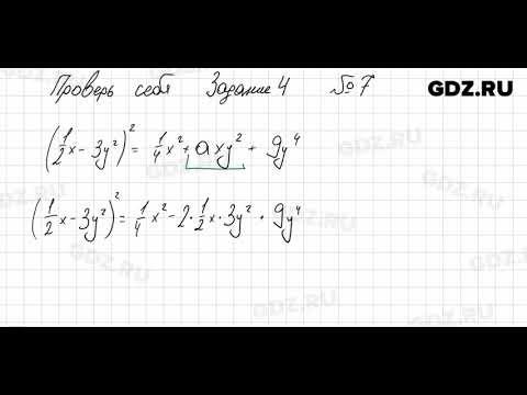 Проверь себя, глава 4 № 7 - Алгебра 7 класс Мерзляк