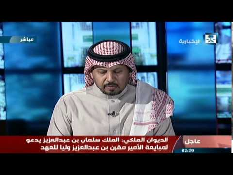 بيان من الديوان الملكي وفاة الملك عبدالله بن عبدالعزيز آل سعود Youtube