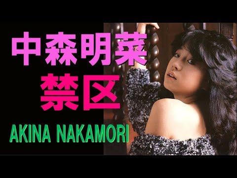 中森明菜「禁区」【高音質/3D動画】素晴らしい曲!是非!! KINKU(Prohibited Area)/AKINA NAKAMORI【Remastered Ver.】 Moves You !