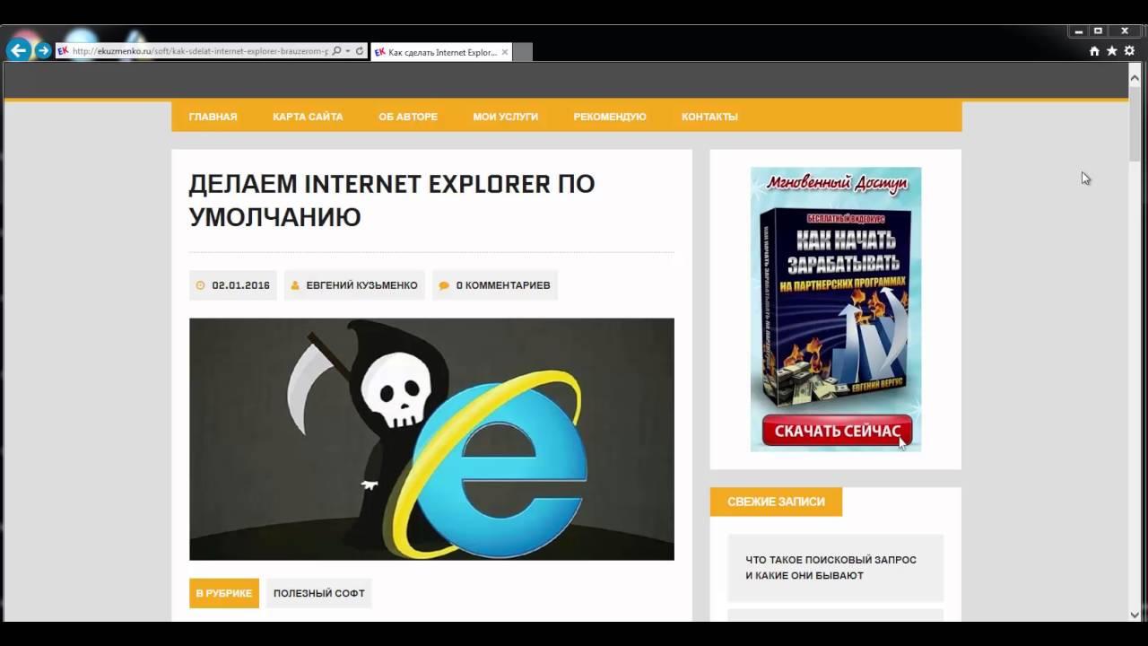 Как сделать Internet Explorer браузером по умолчанию