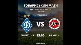 Товариський матч Динамо U-14 — Диназ U-14
