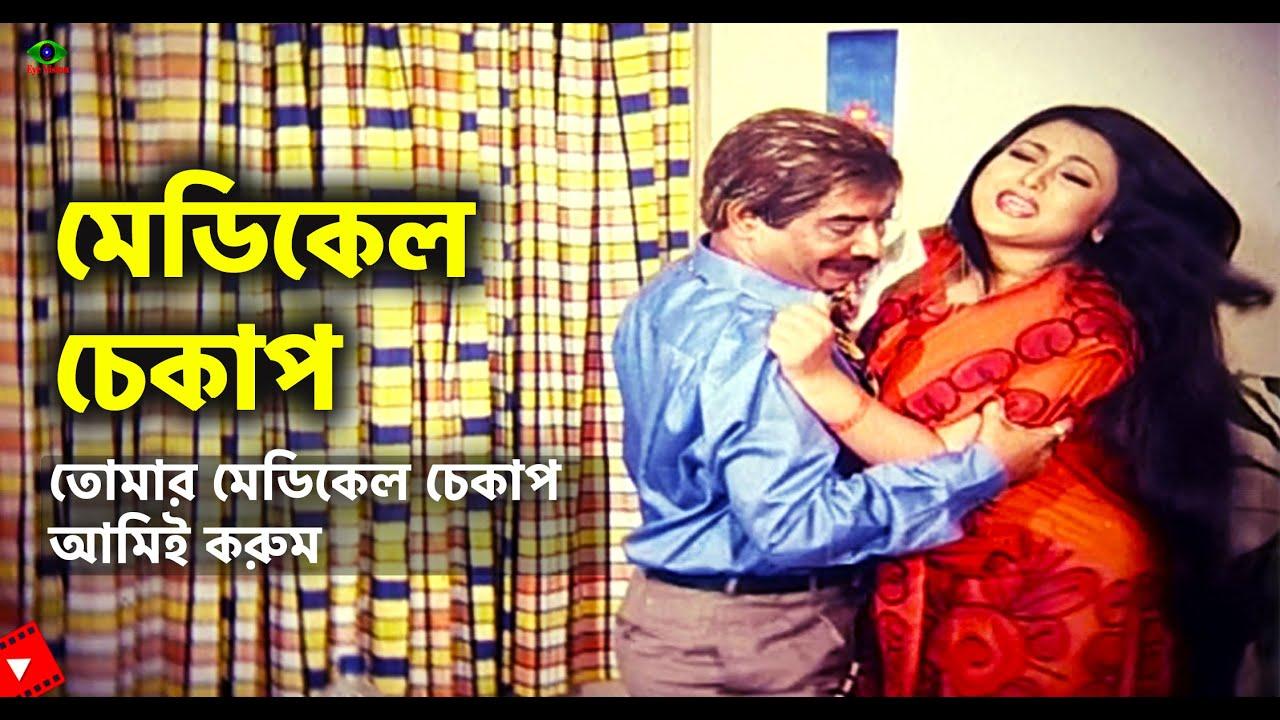 Medical Checkup | তোমার মেডিকেল চেকাপ আমিই করুম | Shahnur&Komol | Movie Scene | Ma Amar Behest