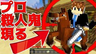 【Minecraft】馬を乗りこなしキルしまくるプロマーダー現るwww殺人ゲー…