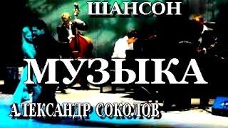 ШАНСОН КЛИПЫ (КЛИПЫ ШАНСОНА). Александр Соколов - Музыка. КОНЦЕРТ. (ШАНСОН О ЛЮБВИ 2016).