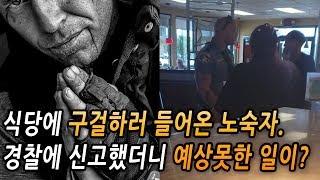 식당에 구걸하러 들어온 노숙자. 불쾌해서 경찰에 신고했더니 예상못한 상황이 벌어지는데..