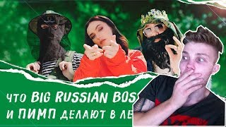 BIG RUSSIAN BOSS feat MOLLY – МНЕ НРАВИТСЯ – ПРЕМЬЕРА КЛИПА /РЕАКЦИЯ
