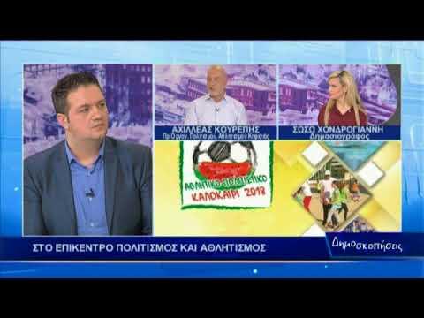 Ο Αχιλλέας Κουρέπης Δήμος Κηφισιάς στις Δημοσκοπήσεις του Atticatv