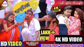 Gambar cover New Year 2020 के सबसे दमदार Video सांग~Wish 2020~कॉमेडी किंग Ranjit Sharma~नया साल के जतरा बिगड़ जाई