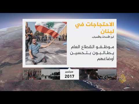 ???? تعرف على تاريخ الاحتجاجات في #لبنان  - نشر قبل 10 دقيقة