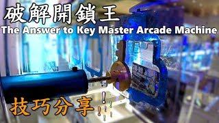 湯姆熊破解!開鎖王的秘密被我找到了! [The Answer to Key Master Arcade Machine] GameLog 7