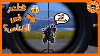 مستحيل😱 اقوى لقطة راح تشوفه + حصلنة على 4 فلير 😍 PUBG MOBILE