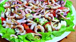 """Салат  """" Посейдон """"  с морепродуктами / Вкусный и быстрый салат с морским коктейлем"""