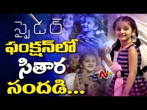 Mahesh Babu's Daughter Sitara Cute Expressions @ Spyder Pre Release Event || #Spyder || NTV