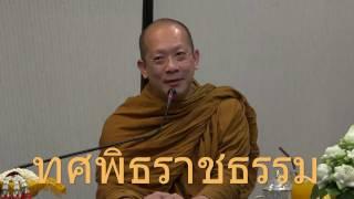 พระอาจารย์กฤช นิมฺมโล ธรรมะบรรยายเรื่อง ทศพิธราชธรรม 591120 ฐณิชาฌ์