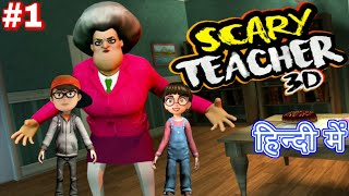 Scary Teacher 3D by Game Definition #1 Hindi All Level New Update Story animation Level 1 2 3 4 5 GD
