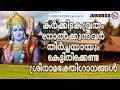 കർക്കിടകവൃതം നോൽക്കുന്നവർ തീർച്ചയായും കേൾക്കേണ്ട ഗാനങ്ങൾ  Hindu Devotional Songs  Sree Rama Songs mp4,hd,3gp,mp3 free download