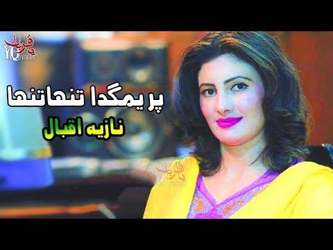 Pashto New Songs 2018 Nazia Iqbal Pashto New Song 2018 Ma Da Fisala Kary