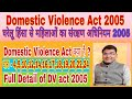 Domestic Violence Act | Domestic Violence Act 2005 in hindi | घरेलू हिंसा अधिनियम 2005 | section 12