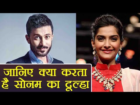 Sonam Kapoor Wedding: Know who is Anand Ahuja | Lifestyle | Property | FilmiBeat