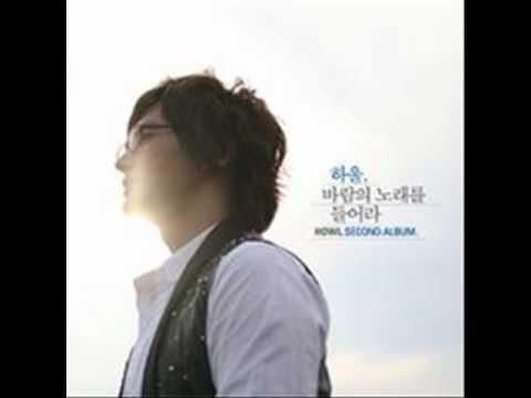하울 (Feat. J) - 소년, 소녀를 만나다