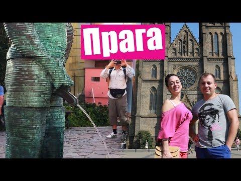 Видео: Народный Махор - Прага Чехия