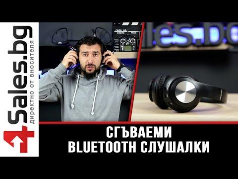 Bluetooth слушалки с регулируема диадема и прибиращи се наушници - EP53 11