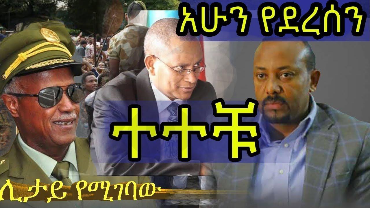 News Amharic Today Esat