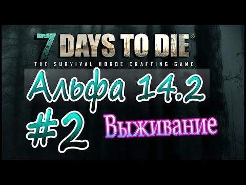 7 Days to die Альфа 14.2 Выживание на русском (часть 2) На поиски поселка