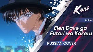 【Kari】Sailor Moon Crystal - Eien Dake ga Futari wo Kakeru「HBD, MiYuki」