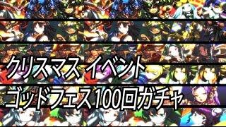 【パズドラ実況】Xmasイベント ゴッドフェス100連ガチャした結果っ