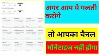 Ye galti karoge to aapka channel monetize nahi hoga