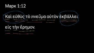 Марк 1:12. Уроки древнегреческого. Читаем и разбираем Новый Завет