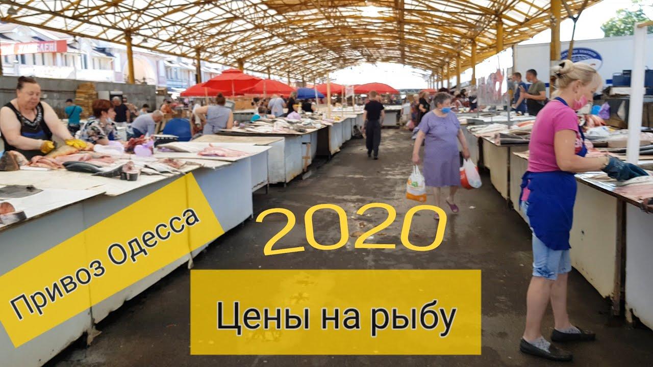 Одесский рынок ПРИВОЗ   Летние цены на РЫБУ 2020! обзор от Одесского Липована