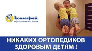 Детская обувь: ортопедическая vs. анатомическая(Нужна ли ортопедическая обувь здоровому ребенку? Так ли полезен супинатор? В чем отличие анатомической..., 2016-04-12T07:46:38.000Z)
