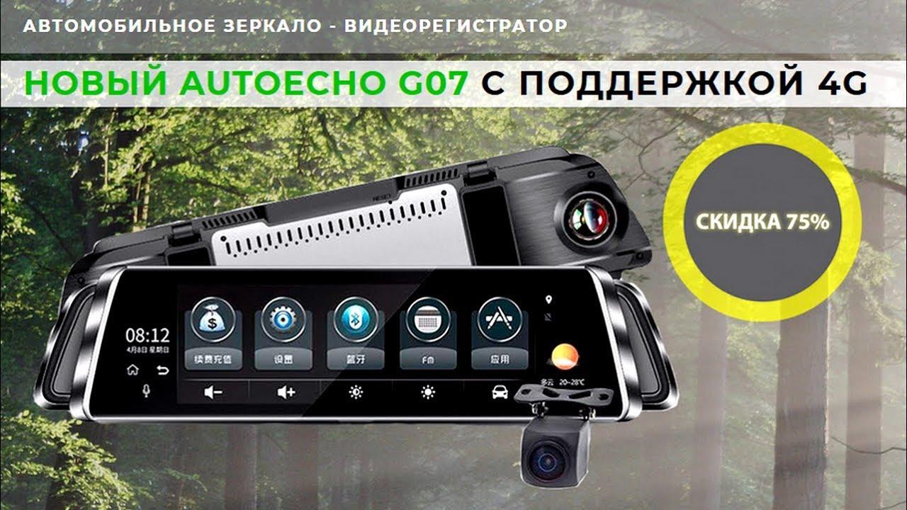 Зеркало-видеорегистратор AUTOECHO G07 с поддержкой 4G