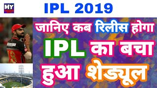 IPL 2019 - When The Remaining Schedule Of VIVO IPL To Be Released | MY cricket production