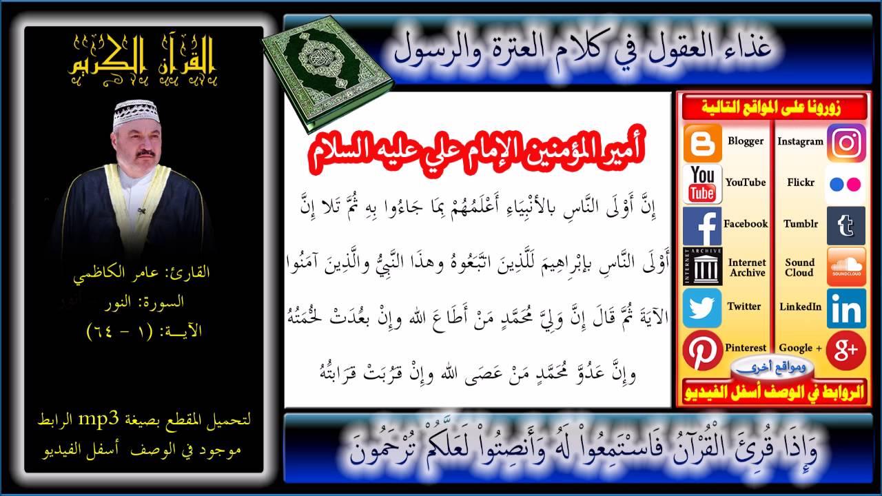 تحميل قران عامر الكاظمي mp3