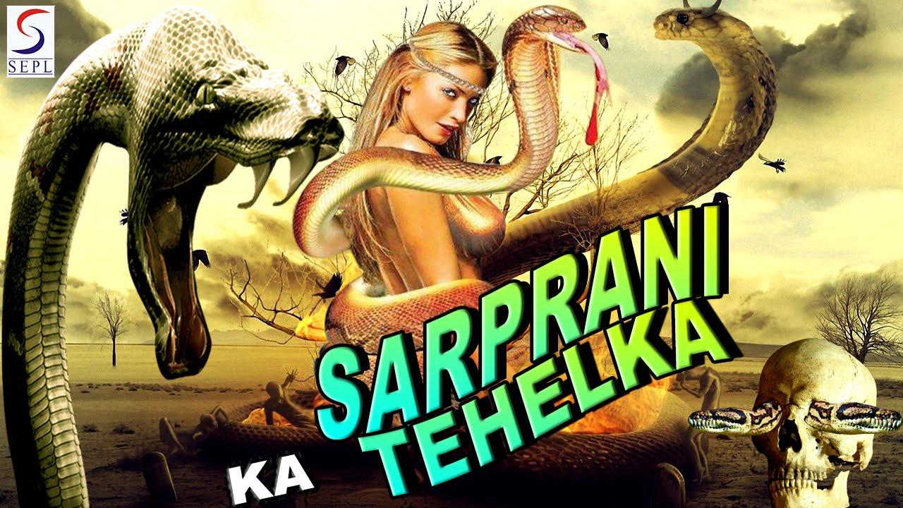 Sarprani katehelka dubbed full movie hindi movies 2016 full sarprani katehelka dubbed full movie hindi movies 2016 full movie hd youtube voltagebd Choice Image
