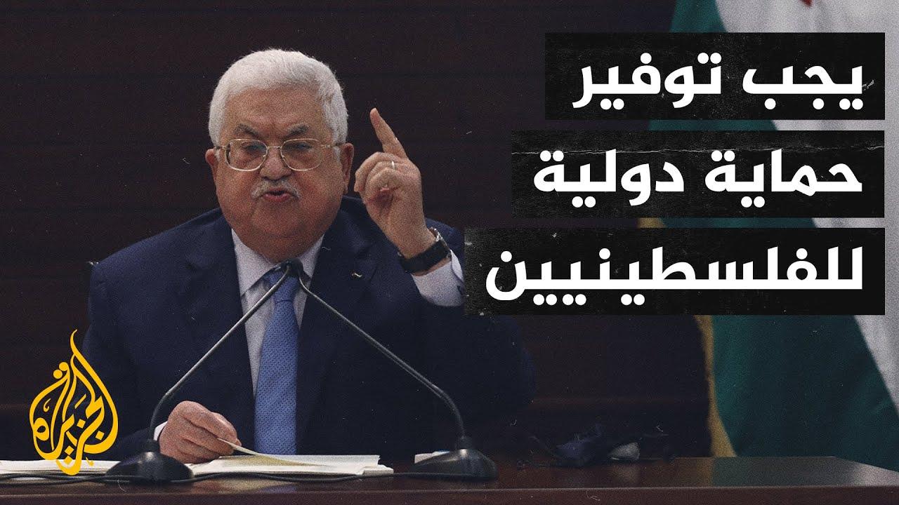 محمود عباس: بطش وإرهاب المستوطنين لن يزيدنا إلا إصرارا  - نشر قبل 33 دقيقة