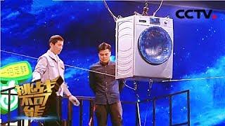 [挑战不可能之加油中国] 平衡术新秀携零经验素人 挑战高难度钢丝承载洗衣机   CCTV挑战不可能官方频道