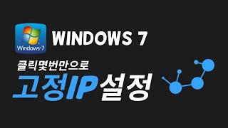 [Windows]윈도우7(Windows7) 고정 아이피…