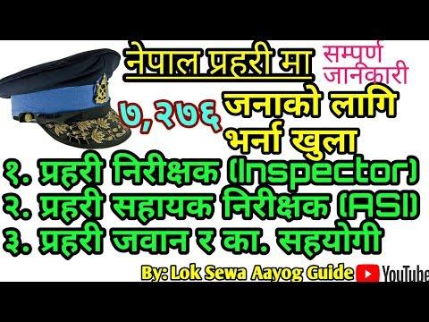 ७,२७६ जना माग Nepali Police Vacancy Inspector, ASI, Police प्रहरी निरीक्षक, स निरीक्षक, जवान, सहयोगी