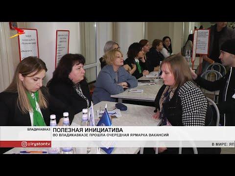 Во Владикавказе прошла очередная ярмарка вакансий