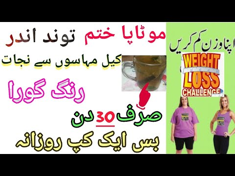 how-to-lose-weight-rapidly-in-ramadanرمضان|home-remedy-for-lose-belly-fat-fast|wazan-km-kren