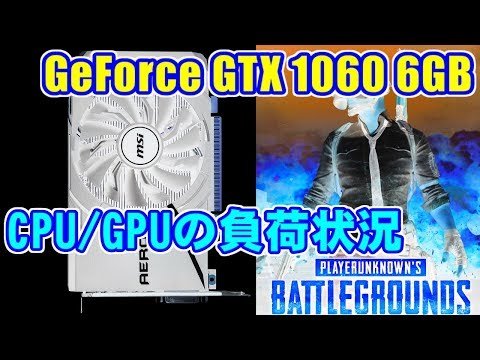[PUBG] CPU/GPUの負荷状況(設定:中) [GeForce GTX 1060]