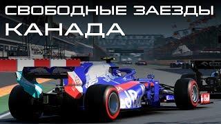 F1 2019   СВОБОДНЫЕ ЗАЕЗДЫ   КАНАДА   1-й СЕЗОН   ONBOARD   ESPORTS